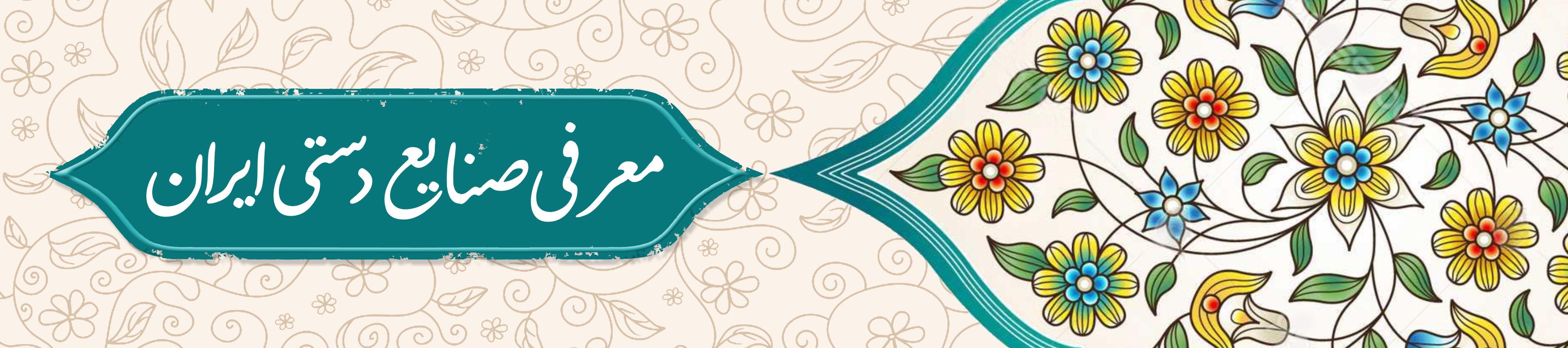 خرید صنایع دستی از تمام استان های ایران