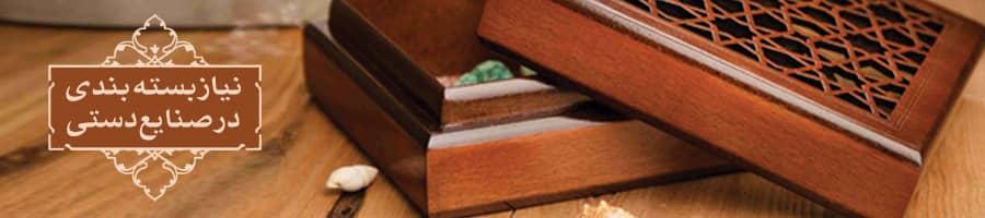 نیاز بسته بندی در صنایع دستی