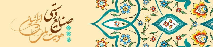صنایع دستی، هویت ملی ایرانیان