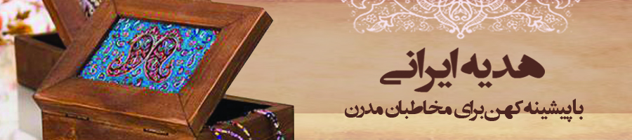 استفاده از صنایع دستی به عنوان هدیه ایرانی